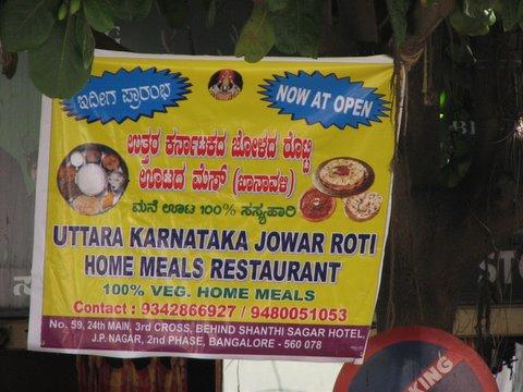 Jowar Meals Restaurant 060108