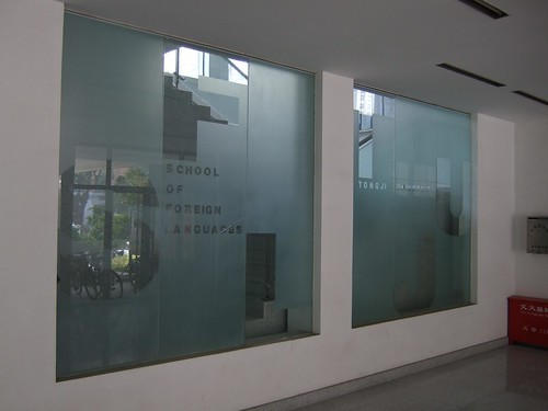 Tongji School of Foreign Languages