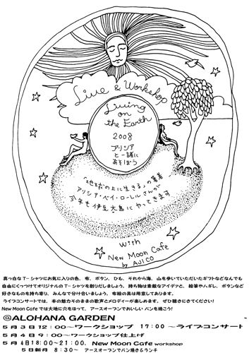 Oshima flier-web.jpg