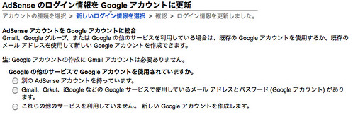 AdSense Google Account 2/6
