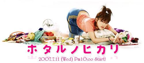 800px-Hotaru-no-Hikari-banner.jpg