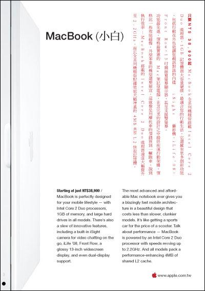 小美工: 中,英文整合編排探索