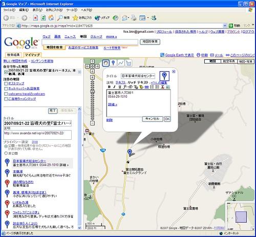 Googleマップ(マイマップ)