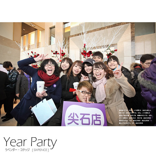 Lavender_Year_Party_000_001