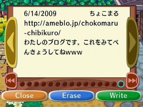 Look, Chokomaru has a blog!