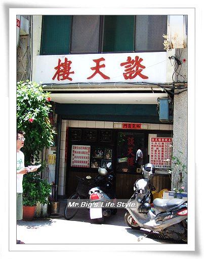 [遊記]金門2007‧食‧談天樓的好吃湯圓 @ 峰大的生活札記 :: 痞客邦