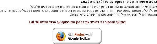 www.web-guide.co.il/pages/firefox.php