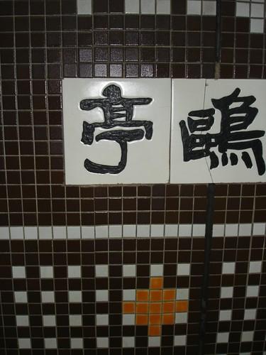 Apgujeong Subway Station - detail