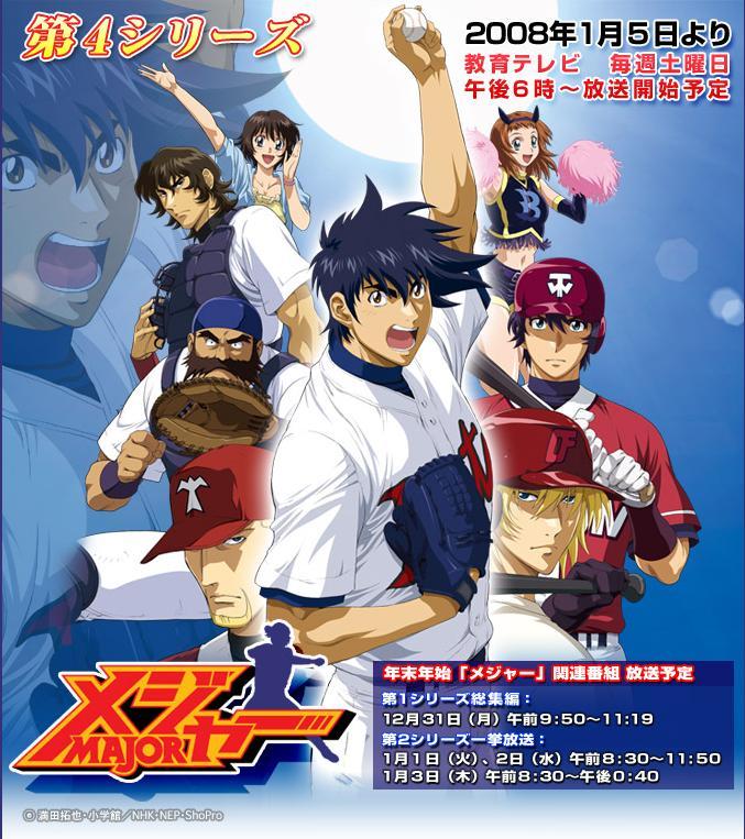 《棒球大聯盟第四季》