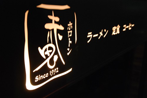 赤鬼拉麵-logo