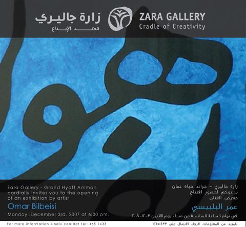 Omar Bibeisi Exhibition - thumbnail