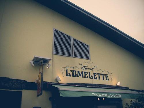 L'Omelette라고 적힌 노란 벽의 음식점.