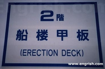 Erection