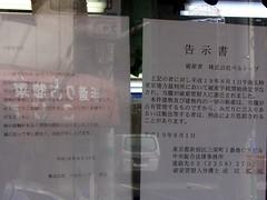 #8531 bankruptcy notice