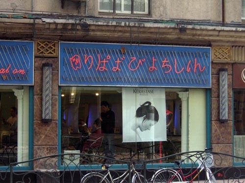 上海の美容院