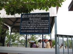 Lakshmi Narasimhar Temple 1