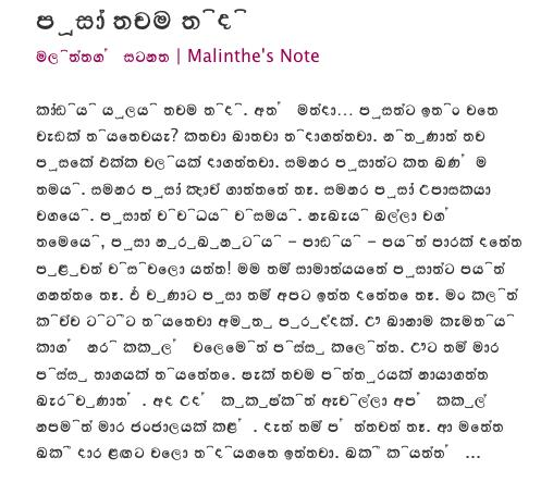 Example of Sinhala character display on OS X