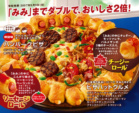 Pizza Hut Double Roll