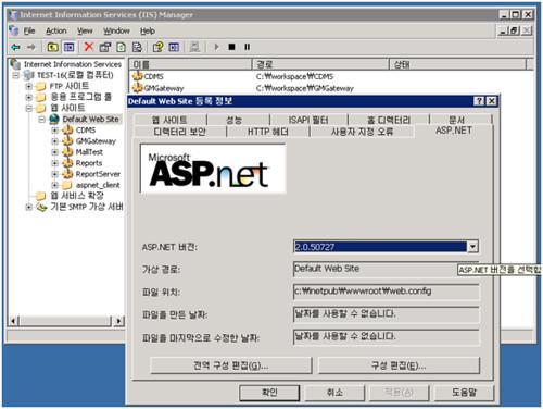 ASP.NET 활성화하기 - 2