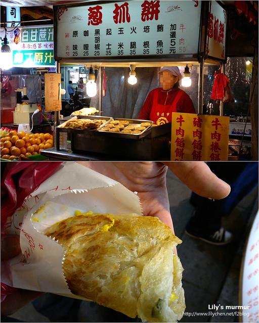 完全沒有客人駐足的蔥抓餅攤位,就很普通的蔥抓餅,無特別之處。可以把胃的空間留給其它的小吃。