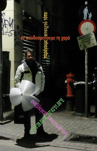mikropolitis, φωτο:κώστας μισάρης, επεξεργασία: δήμος δημητρίου