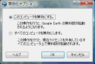 Deactivating Google Earth Plus
