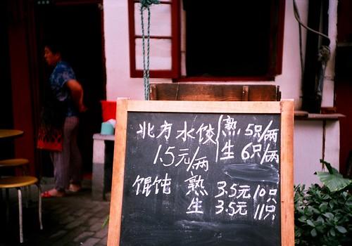 [shanghai]dumpling