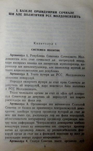 Constitutia-RSSM_4