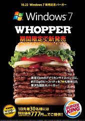 Windows7 Whopper - Burger King Japan