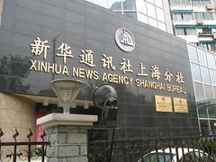 Xinhua News Agency Shanghai Bureau _3505