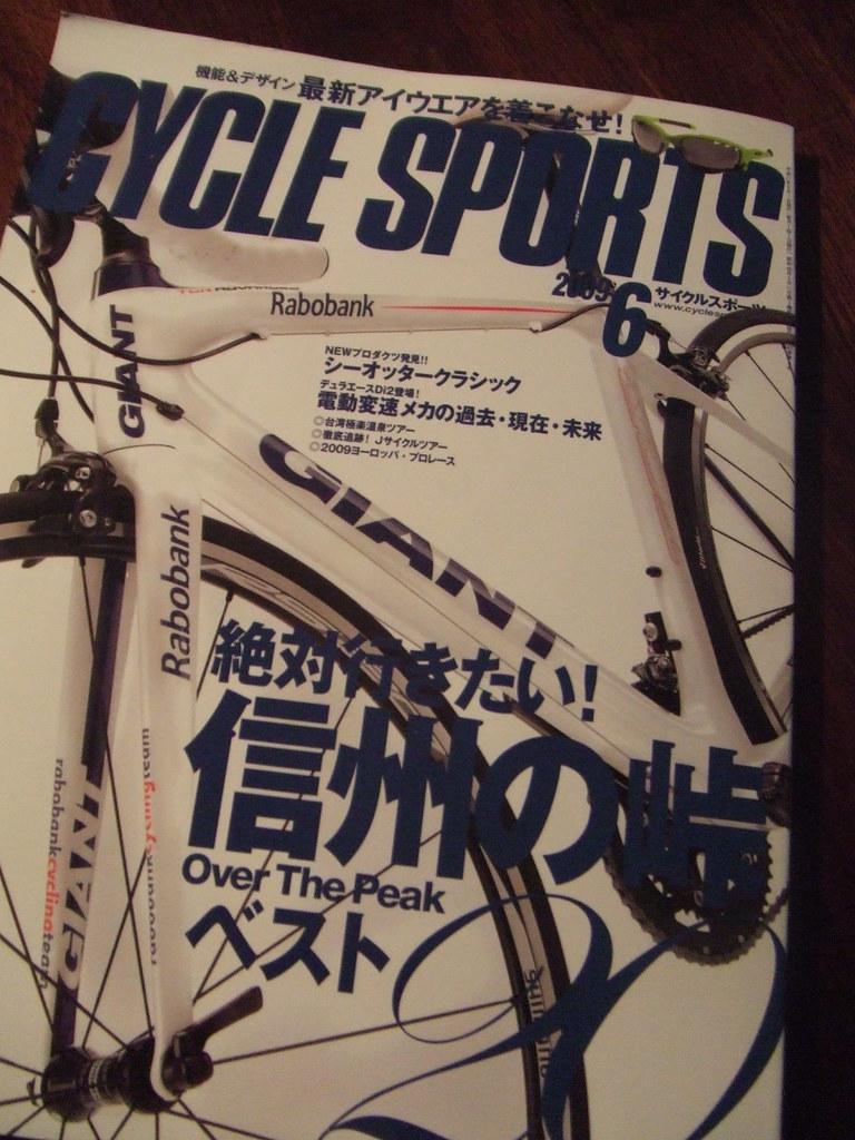 Cycle Sports Japan
