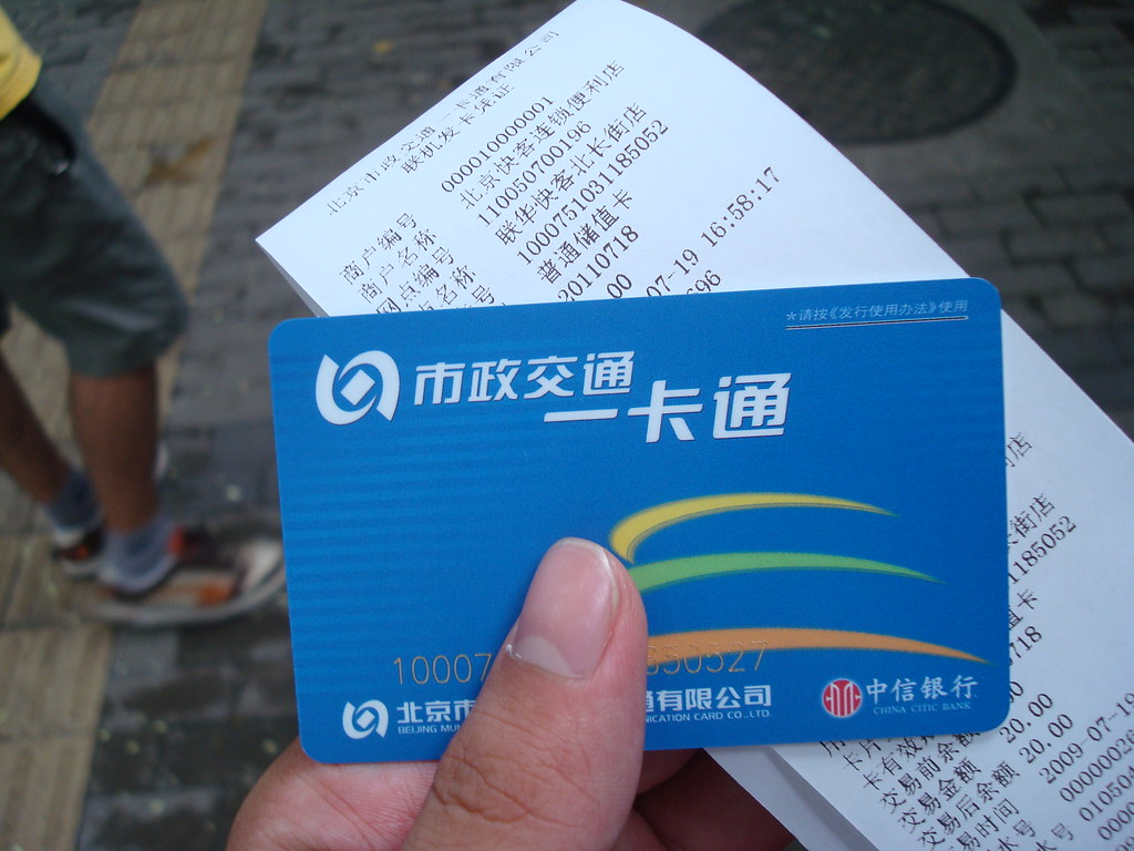 Eric ZERO: 北京地鐵 Beijing Subway