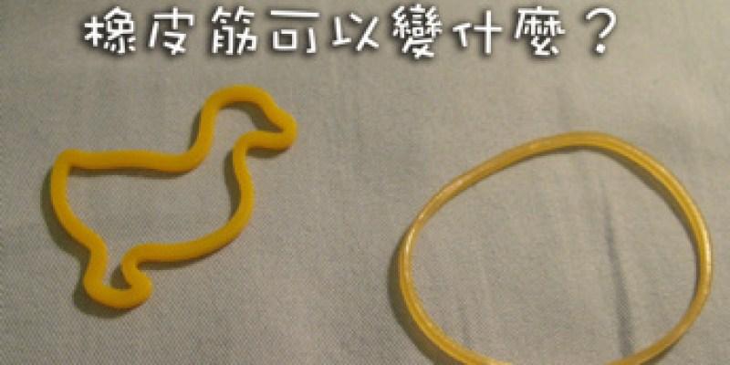 【Video】橡皮筋遊戲(5ys)