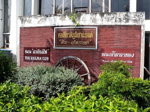Railway Museum - Chatuchak Park