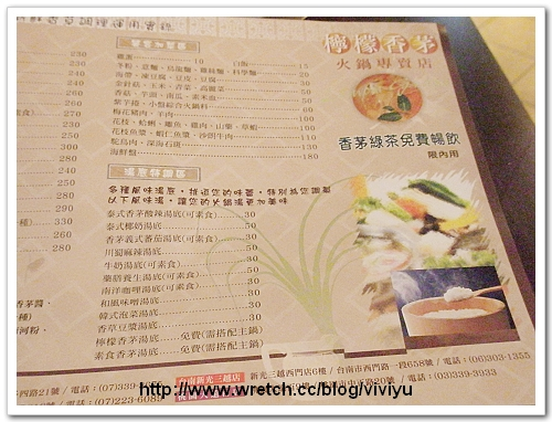 [美食.桃園]香草工坊~香茅綠茶免費暢飲 @VIVIYU小世界