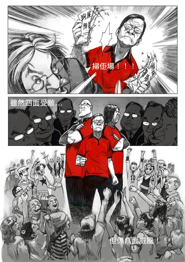 社民連漫畫2