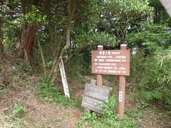Running around Hakone Gairinzan Peaks