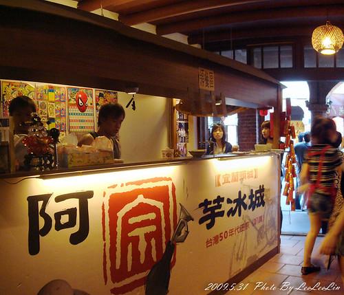 三峽老街甜點冰品 阿宗芋冰城 芒果冰季節限定~結合當地特色   熊本一家の愛旅遊瘋攝影