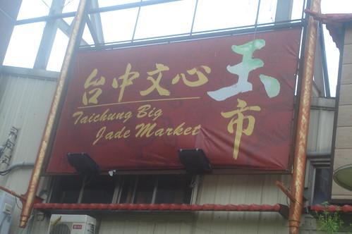 台中文心玉市
