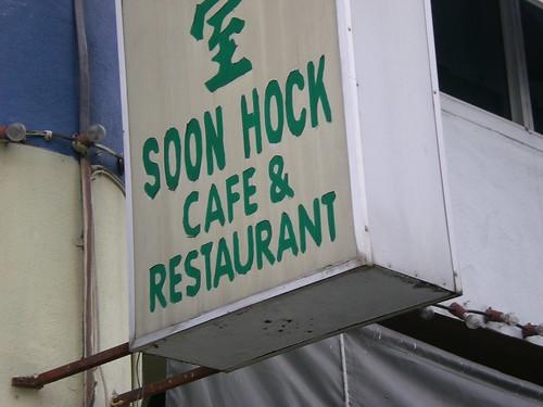 Soon Hock, Sibu