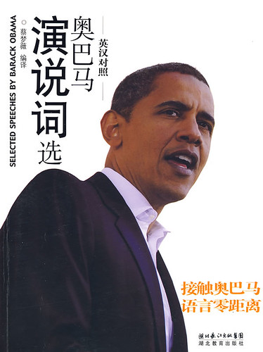 Selected Speeches by Barack Obama (English-Chinese)