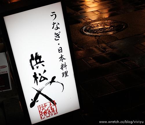 [美食.台北]濱松屋(浜松や)日本料理~四吃鰻魚飯 @VIVIYU小世界