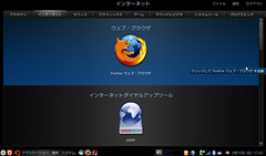 Ubuntu a la MIE on HP Mini 1000