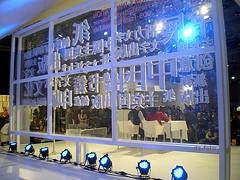 Frankfurter Buchmesse 2009 (38)