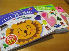 【摺紙】左右童書館:《小小孩摺紙》(1-5冊)