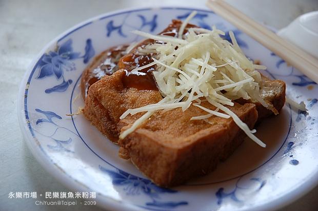 民樂旗魚米粉湯04.JPG