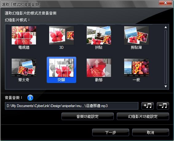 powerdirector8_slide-film-05