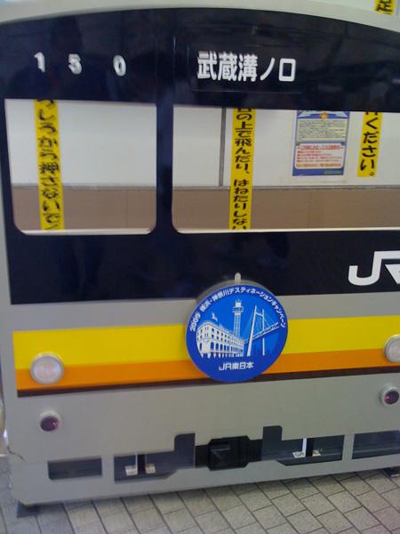 武蔵溝ノ口駅-顔出し看板