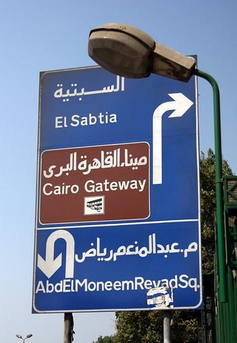 9/22/09 Cairo Egypt on Steves Birthday