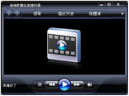 [播放程式]海海影音全能播放器~繁中 @ 科技始終來自於惰性!! :: 痞客邦